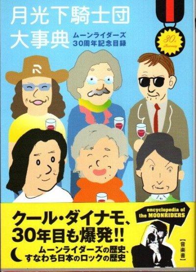 月光下騎士団大事典 : ムーンライダーズ30周年記念目録