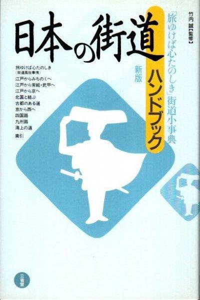日本の街道ハンドブック 新版 竹内誠 監修