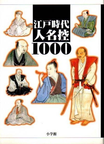 江戸時代人名控1000 山本博文 監修