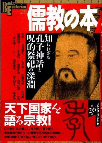 儒教の本 : 知られざる孔子神話と呪的祭祀の深淵