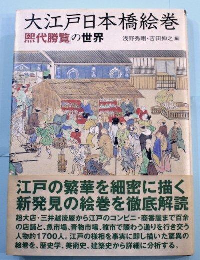 大江戸日本橋絵巻 : 「煕代勝覧」の世界