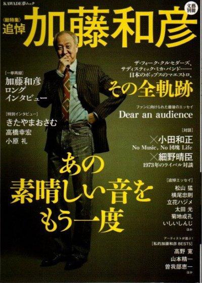 加藤和彦 : あの素晴しい音をもう一度 : 追悼 : 総特集