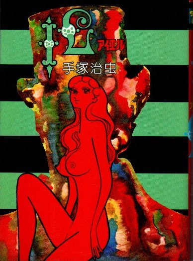 I.L アイエル 手塚治虫 ハードコミックス
