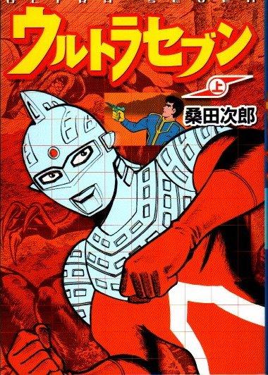 ウルトラセブン 上 桑田次郎 マンガショップシリーズ9