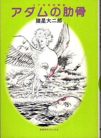 アダムの肋骨 SF怪奇短篇集 諸星大二郎 奇想天外コミックス