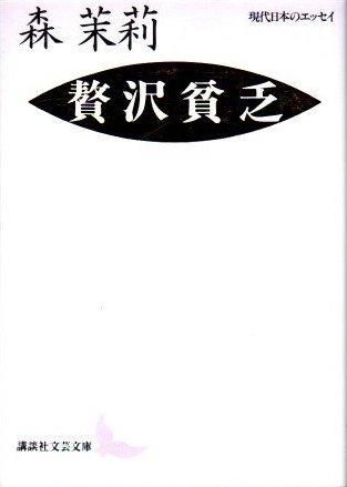贅沢貧乏 現代日本のエッセイ 森茉莉