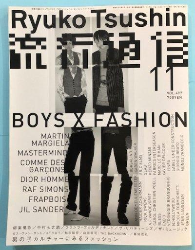 流行通信 2004年11月 vol.497 BOYS X FASHION
