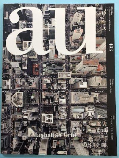 a+u 建築と都市11:10 493 特集マンハッタン・グリッド200年 2011年