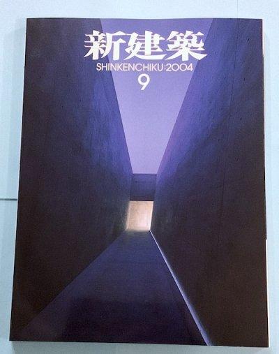 新建築 2004年9月 地中美術館 安藤忠雄他