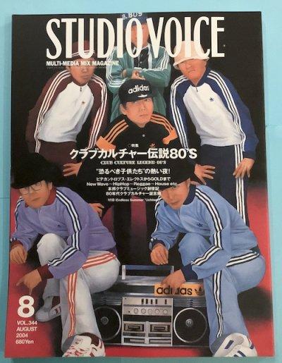 雑誌スタジオボイス STUDIO VOICE vol.344 2004年8月 特集クラブカルチャー伝説80'S
