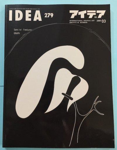アイデア idea 279 2000年3月 GRAPH