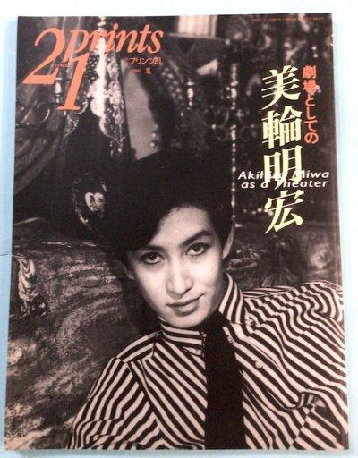 プリンツ21 1997年夏 劇場としての美輪明宏