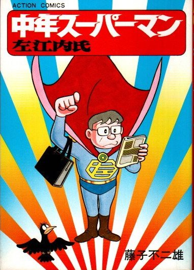 中年スーパーマン 左江内氏 藤子不二雄