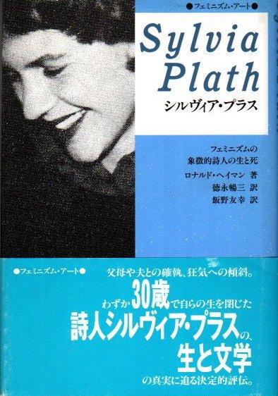 シルヴィア・プラス フェミニズムの象徴的詩人の生と死 ロナルド・ヘイマン