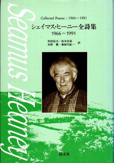 シェイマス・ヒーニー全詩集1966〜1991