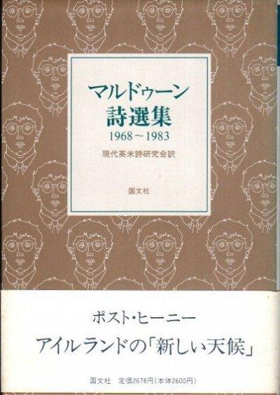 マルドゥーン詩選集 1968〜1983