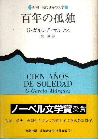 百年の孤独 G.ガルシア・マルケス
