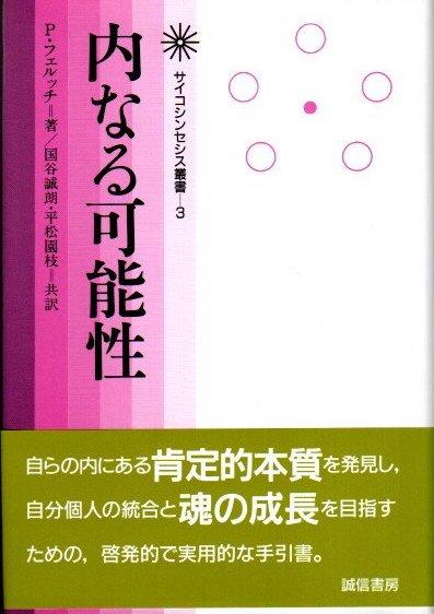 内なる可能性 サイコシンセシス叢書3 P.フェルッチ