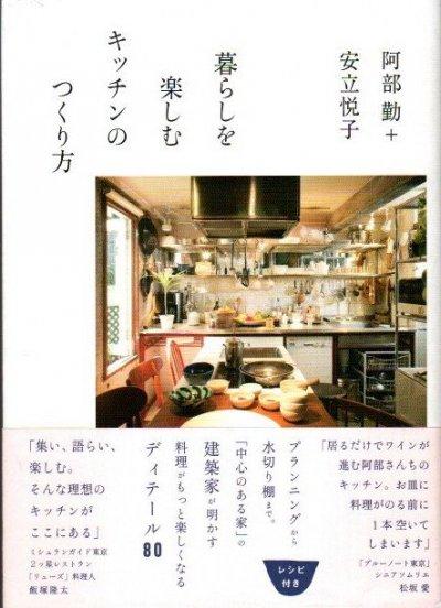 暮らしを楽しむキッチンのつくり方 阿部勤 安立悦子