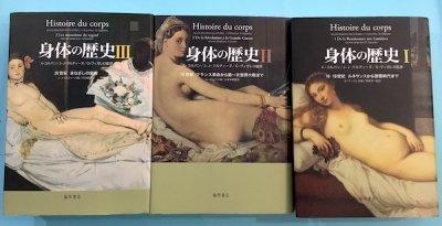 身体の歴史 全3冊揃 A.コルバン, J.-J.クルティーヌ, G.ヴィガレロ 監修