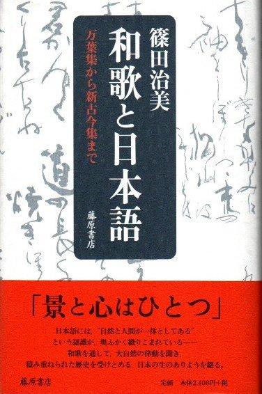 和歌と日本語 万葉集から新古今集まで 篠田治美