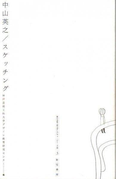 中山英之/スケッチング 神戸芸術工科大学レクチャーシリーズ2-3