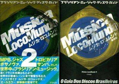 ムジカ・ロコムンド  ブラジリアン・ミュージック・ディスク・ガイド 全2冊 新装版