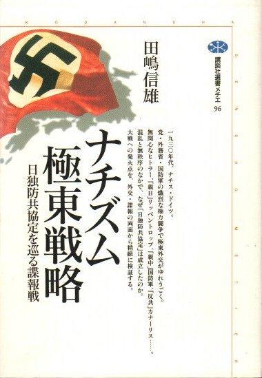 ナチズム極東戦略 日独防共協定を巡る諜報戦 田嶋信雄 講談社選書メチエ96