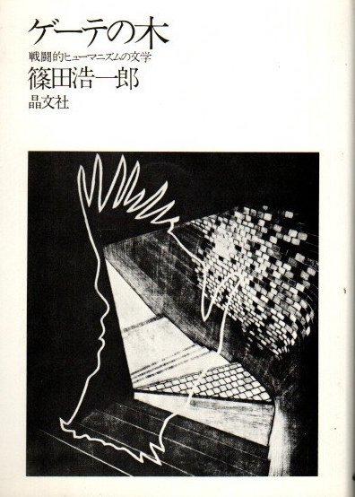ゲーテの木 戦闘的ヒューマニズムの文学 篠田浩一郎