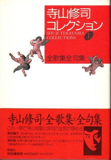 寺山修司コレクション1 全歌集全句集