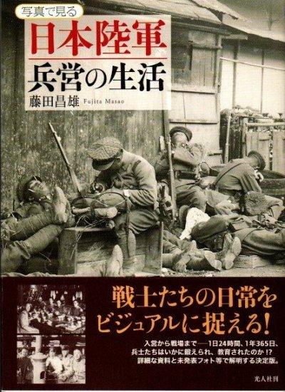 写真で見る日本陸軍兵営の生活 藤田昌雄