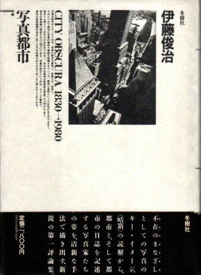 写真都市 : City obscura 1830→1980 伊藤俊治
