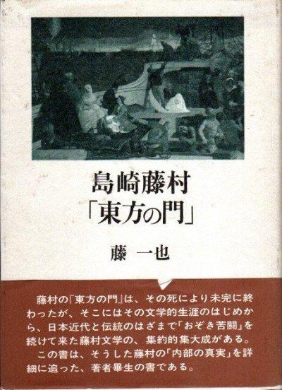 島崎藤村「東方の門」 藤一也