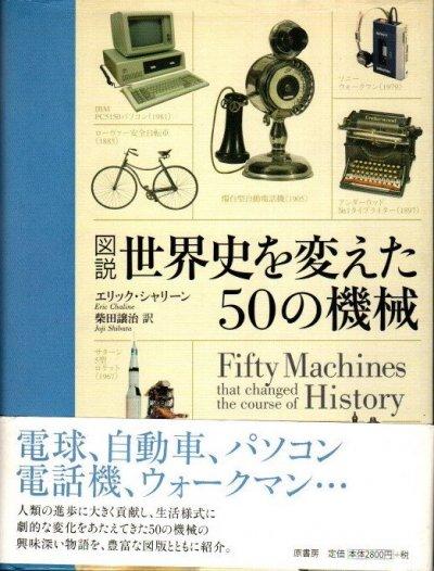 図説 世界史を変えた50の機械 エリック・シャリーン