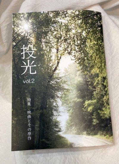 『投光』 vol.2 特集 映画とその原作 2021 春号 クラリスブックスのリトルプレス