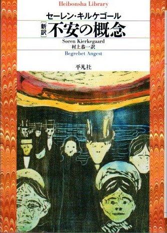不安の概念 新訳 セーレン・キルケゴール 平凡社ライブラリー