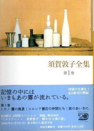 須賀敦子全集 第1巻 河出文庫