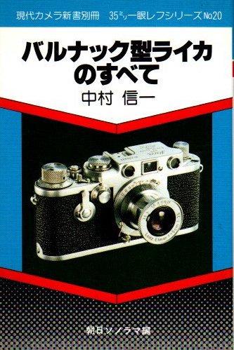 バルナック型ライカのすべて 現代カメラ新書別冊 35ミリ一眼レフシリーズ no.20 中村信一