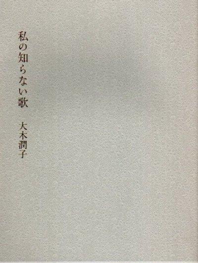 私の知らない歌 大木潤子