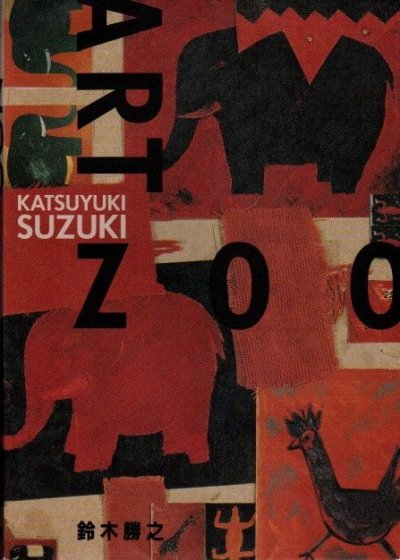 ART ZOO 鈴木勝之