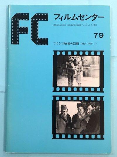 フィルムセンター79 フランス映画の回顧(1930-1946)1