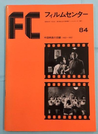 フィルムセンター84 中国映画の回顧(1922-1952)