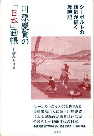 川原慶賀の「日本」画帳 シーボルトの絵師が描く歳時記