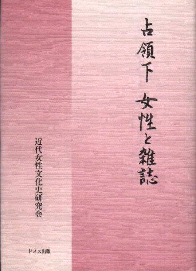 占領下 女性と雑誌 近代女性文化史研究会