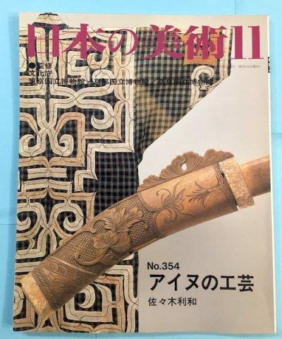 日本の美術 NO.354 アイヌの工芸