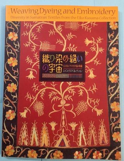 織り・染め・縫いの宇宙 インドネシア・スマトラ島の染織 エイコ・クスマ・コレクション