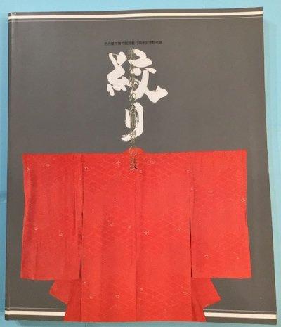 絞り 美を染める世界の技 名古屋市博物館開館15周年記念特別展