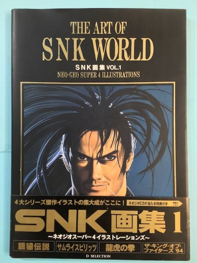 SNK画集 THE ART OF SNK WORLD NEO-GEO SUPER 4 ILLUSTRATIONS