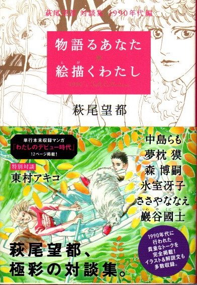 物語るあなた 絵描くわたし : 萩尾望都対談集1990年代編