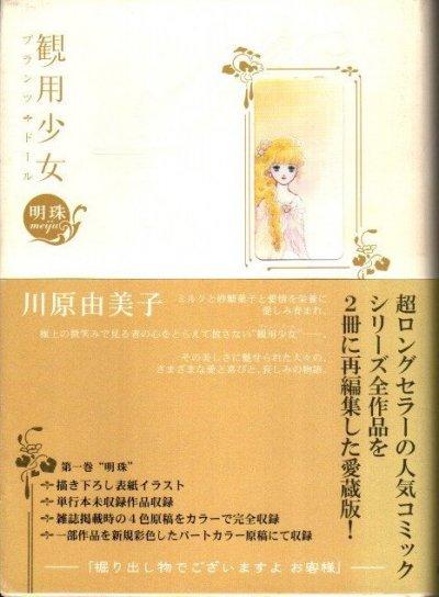 観用少女 : 明珠 川原由美子